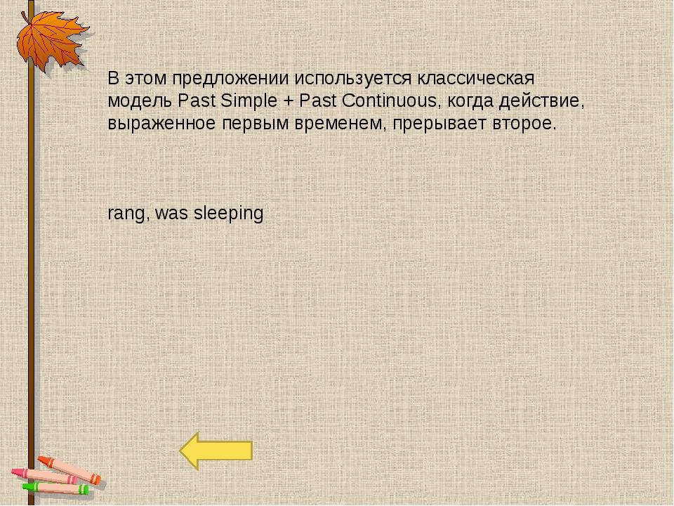 В этом предложении используется классическая модель Past Simple + Past Contin...