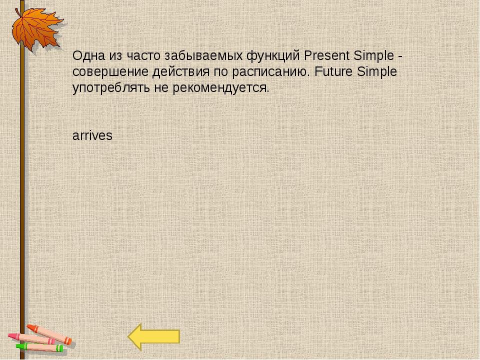 Одна из часто забываемых функций Present Simple - совершение действия по расп...