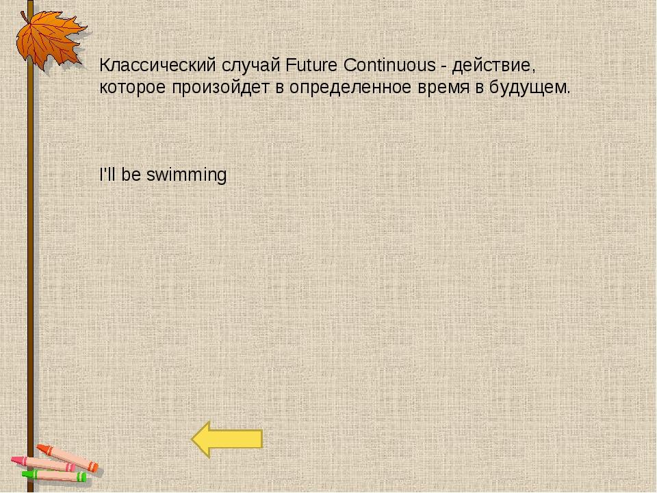 Классический случай Future Continuous - действие, которое произойдет в опреде...