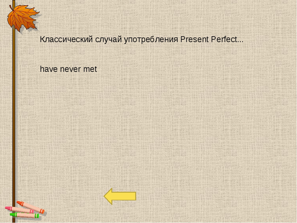 Классический случай употребления Present Perfect... have never met