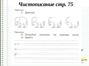 Чистописание стр. 75 http://ku4mina.ucoz.ru/ http://ku4mina.ucoz.ru/