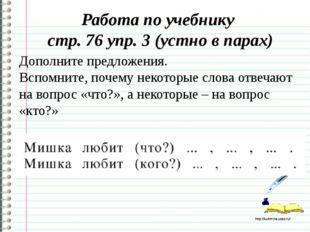 Работа по учебнику стр. 76 упр. 3 (устно в парах) Дополните предложения. Вспо