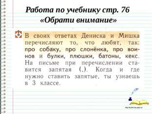 Работа по учебнику стр. 76 «Обрати внимание» http://ku4mina.ucoz.ru/ http://k