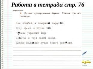 Работа в тетради стр. 76 а а а у а а а http://ku4mina.ucoz.ru/ http://ku4mina