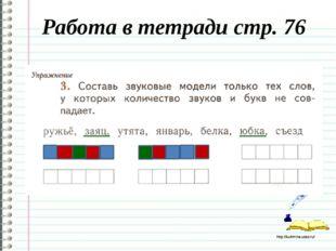Работа в тетради стр. 76 http://ku4mina.ucoz.ru/ http://ku4mina.ucoz.ru/