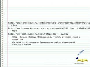 http://img3.proshkolu.ru/content/media/pic/std/3000000/2437000/2436522-13471