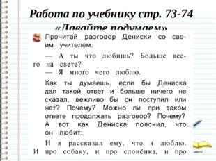 Работа по учебнику стр. 73-74 «Давайте подумаем» http://ku4mina.ucoz.ru/ http