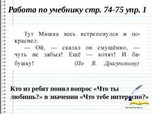 Работа по учебнику стр. 74-75 упр. 1 Кто из ребят понял вопрос «Что ты любишь