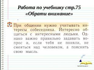 Работа по учебнику стр.75 «Обрати внимание» http://ku4mina.ucoz.ru/ http://ku