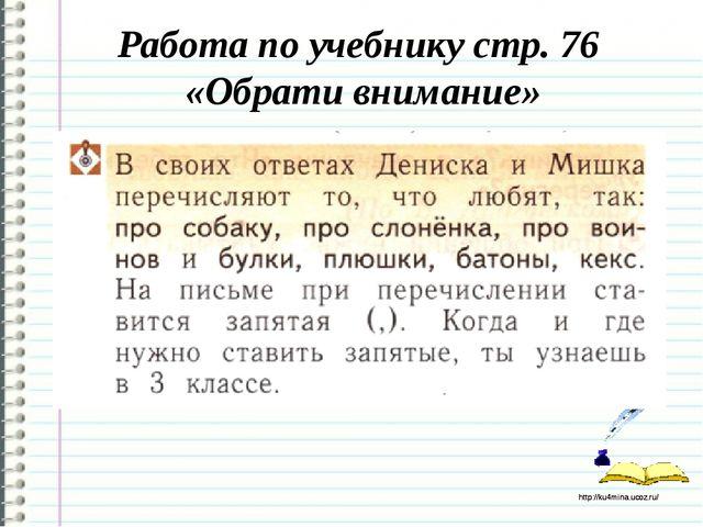Работа по учебнику стр. 76 «Обрати внимание» http://ku4mina.ucoz.ru/ http://k...