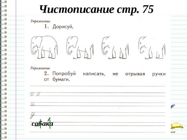 Чистописание стр. 75 собака http://ku4mina.ucoz.ru/ http://ku4mina.ucoz.ru/
