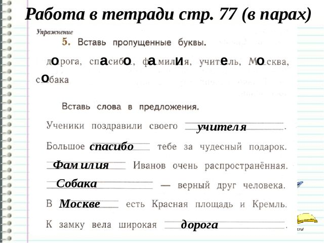 Работа в тетради стр. 77 (в парах) о а о а и е о о учителя спасибо Фамилия Со...