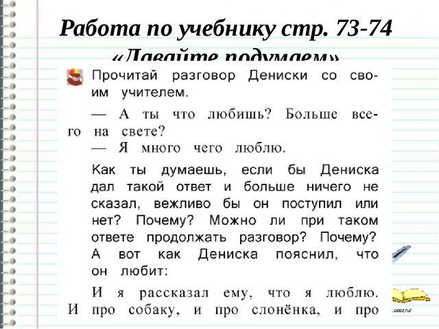 Работа по учебнику стр. 73-74 «Давайте подумаем» http://ku4mina.ucoz.ru/ http...
