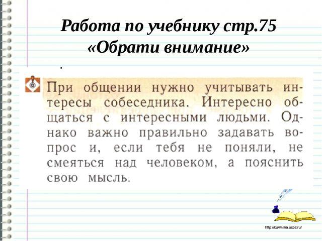 Работа по учебнику стр.75 «Обрати внимание» http://ku4mina.ucoz.ru/ http://ku...