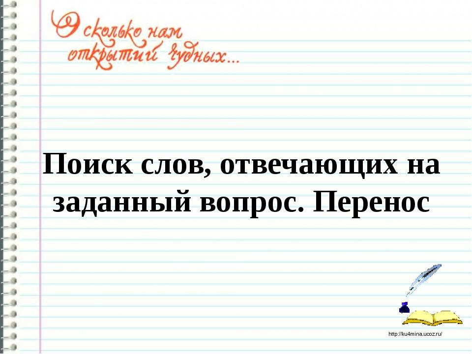 Поиск слов, отвечающих на заданный вопрос. Перенос http://ku4mina.ucoz.ru/