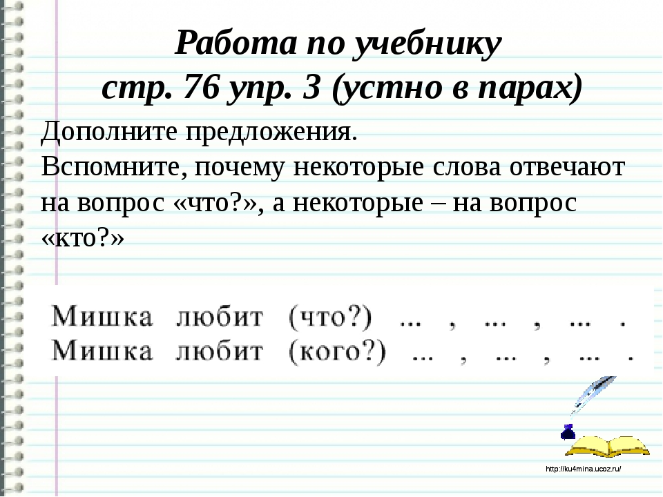 Работа по учебнику стр. 76 упр. 3 (устно в парах) Дополните предложения. Вспо...