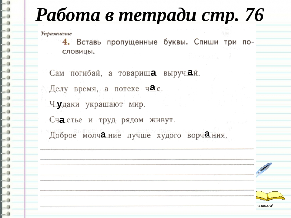 Работа в тетради стр. 76 а а а у а а а http://ku4mina.ucoz.ru/ http://ku4mina...