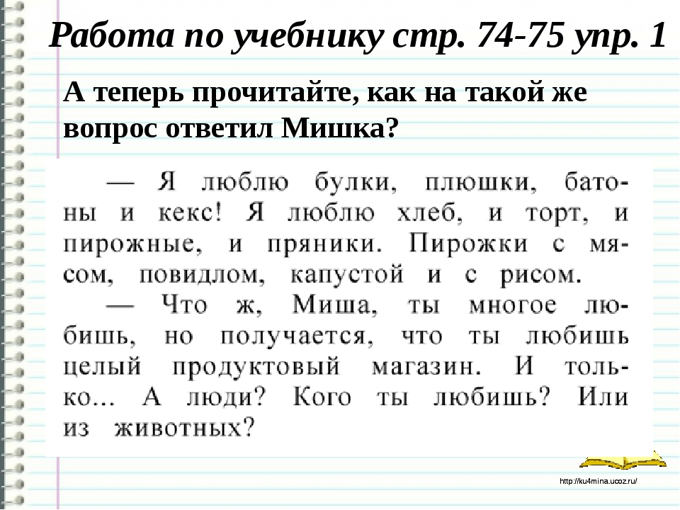 Работа по учебнику стр. 74-75 упр. 1 А теперь прочитайте, как на такой же воп...