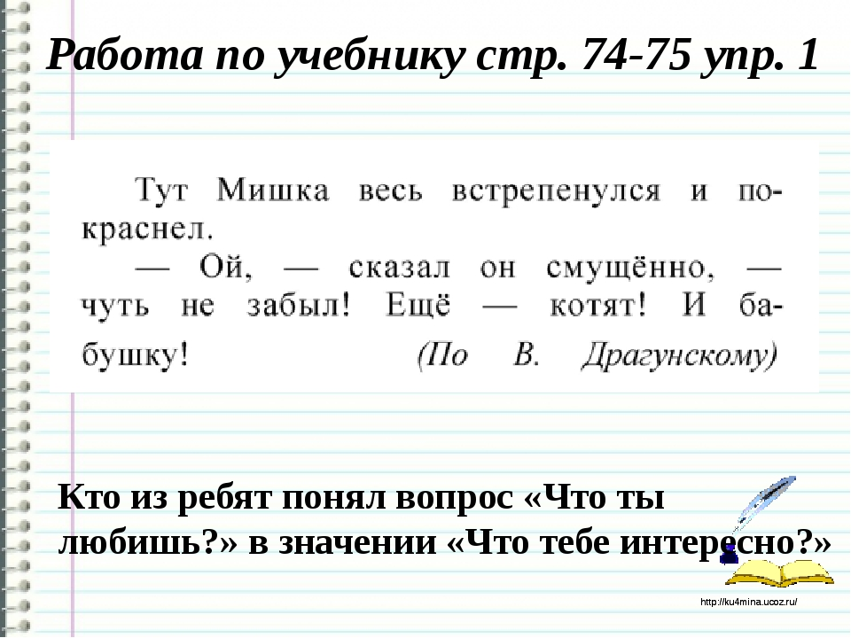 Работа по учебнику стр. 74-75 упр. 1 Кто из ребят понял вопрос «Что ты любишь...