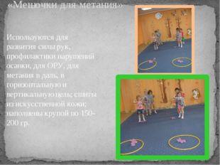 «Мешочки для метания» Используются для развития силы рук, профилактики наруше