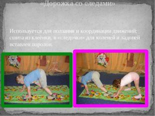 «Дорожка со следами» Используется для ползания и координации движений; сшита