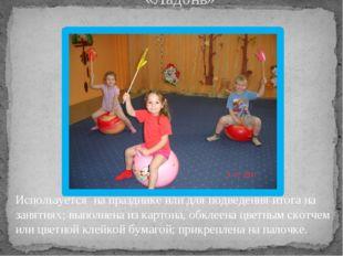 «Ладонь» Используется на празднике или для подведения итога на занятиях; выпо