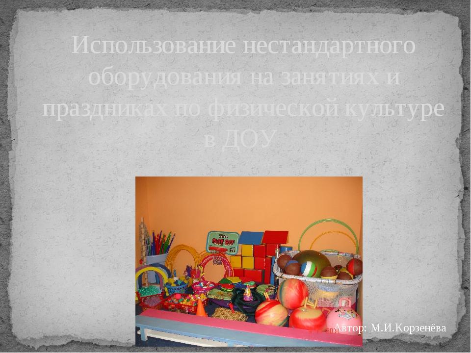 Использование нестандартного оборудования на занятиях и праздниках по физичес...