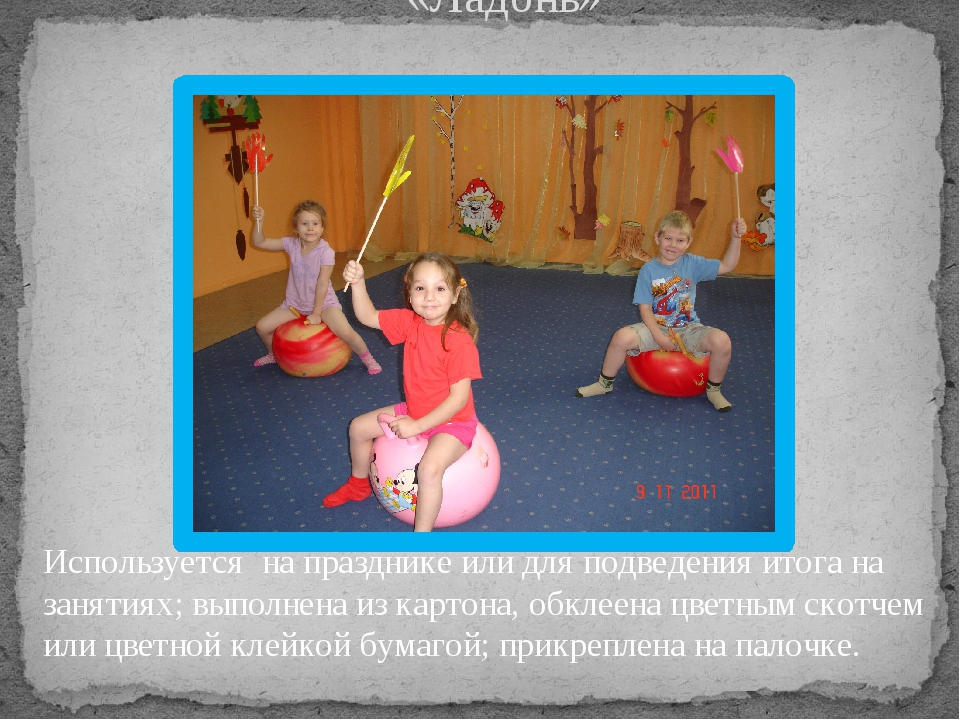 «Ладонь» Используется на празднике или для подведения итога на занятиях; выпо...