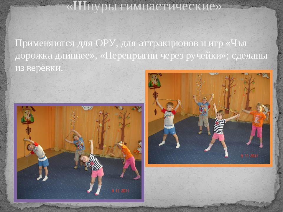 «Шнуры гимнастические» Применяются для ОРУ, для аттракционов и игр «Чья дорож...