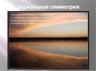 Зеркальная симметрия Зеркально симметричным считается объект, состоящий из дв