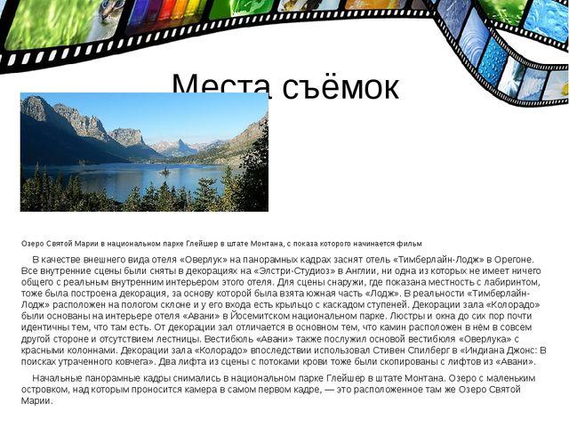 Места съёмок Озеро Святой Марии в национальном парке Глейшер в штате Монтана,...