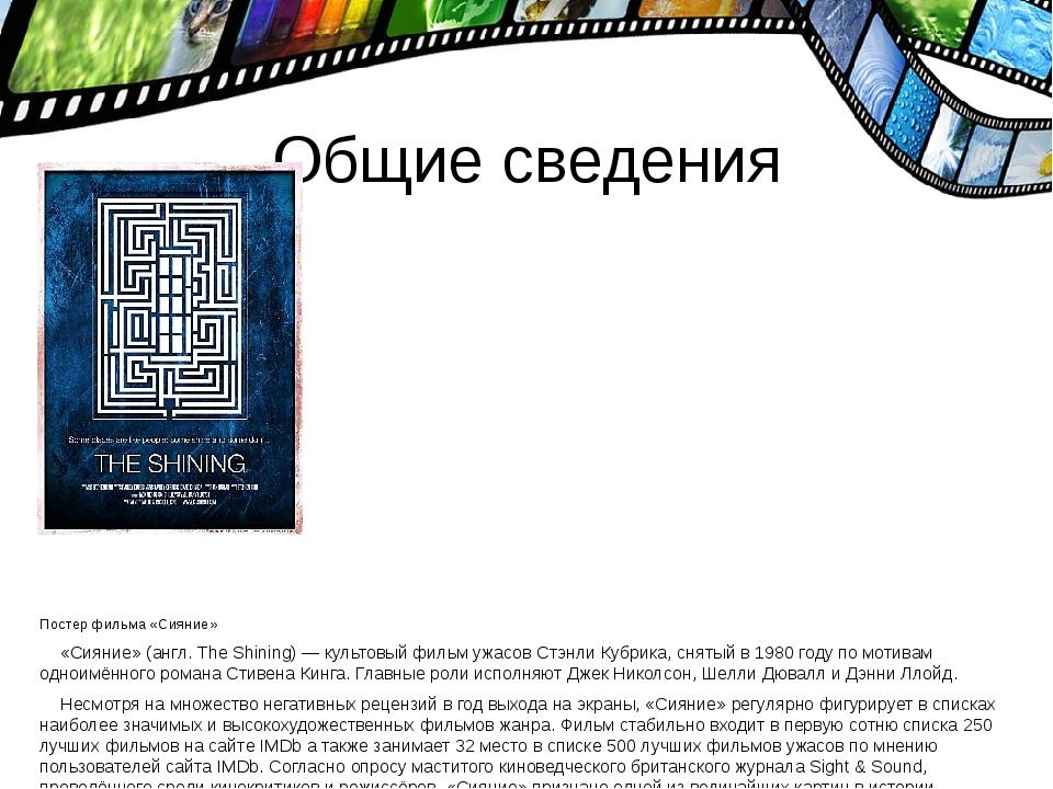 Общие сведения Постер фильма «Сияние» «Сияние» (англ. The Shining) — культовы...