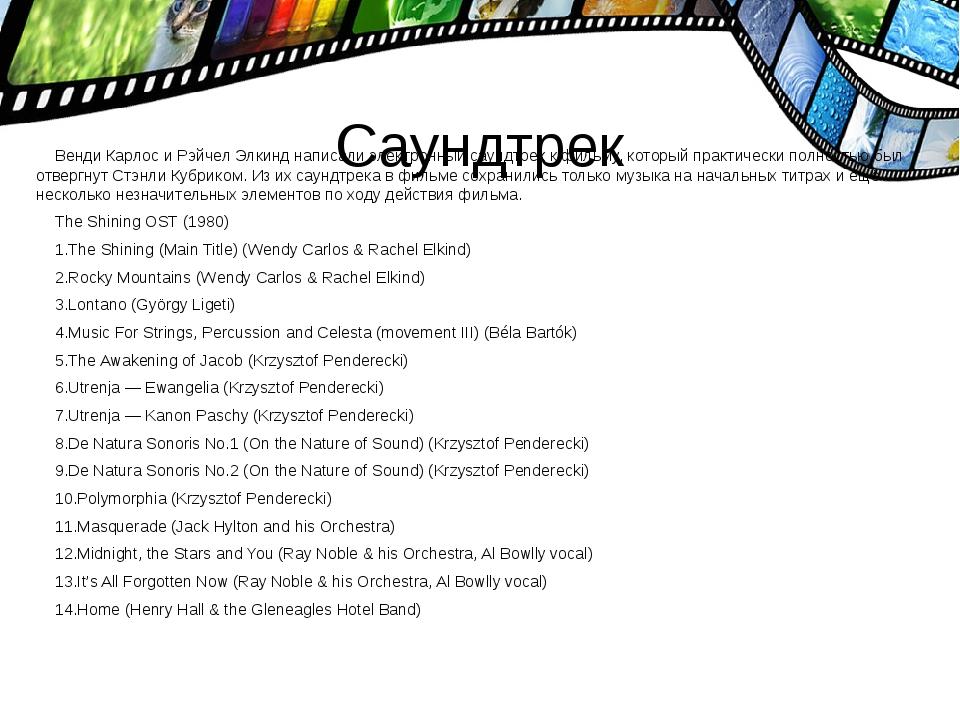 Саундтрек Венди Карлос и Рэйчел Элкинд написали электронный саундтрек к фильм...