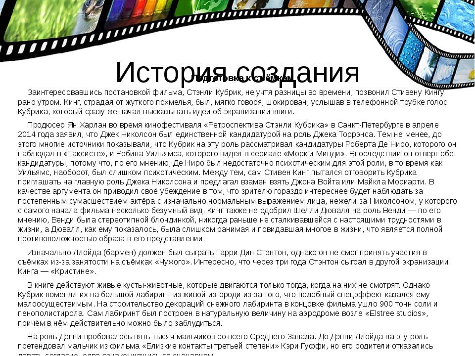 История создания Подготовка к съёмкам Заинтересовавшись постановкой фильма, С...