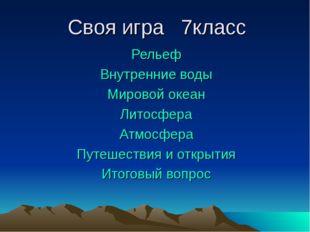 Своя игра 7класс Рельеф Внутренние воды Мировой океан Литосфера Атмосфера Пут