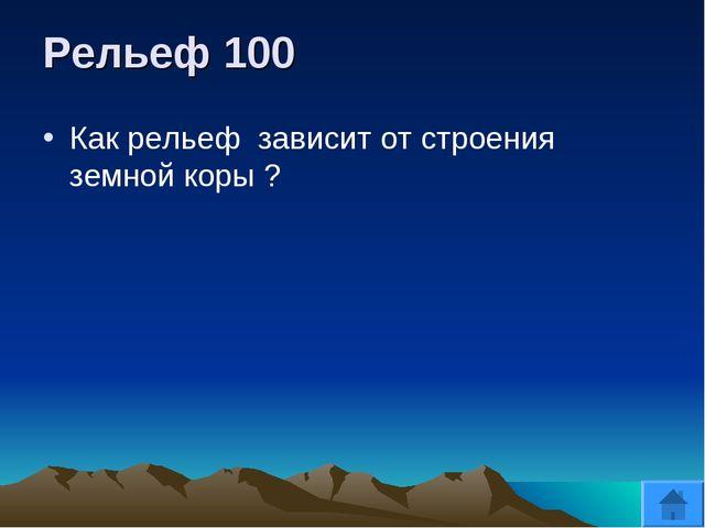 Рельеф 100 Как рельеф зависит от строения земной коры ?