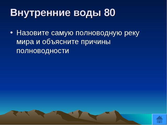 Внутренние воды 80 Назовите самую полноводную реку мира и объясните причины п...