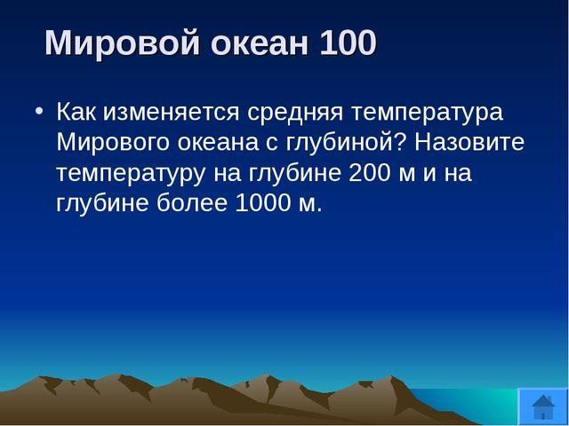 Мировой океан 100 Как изменяется средняя температура Мирового океана с глуби...