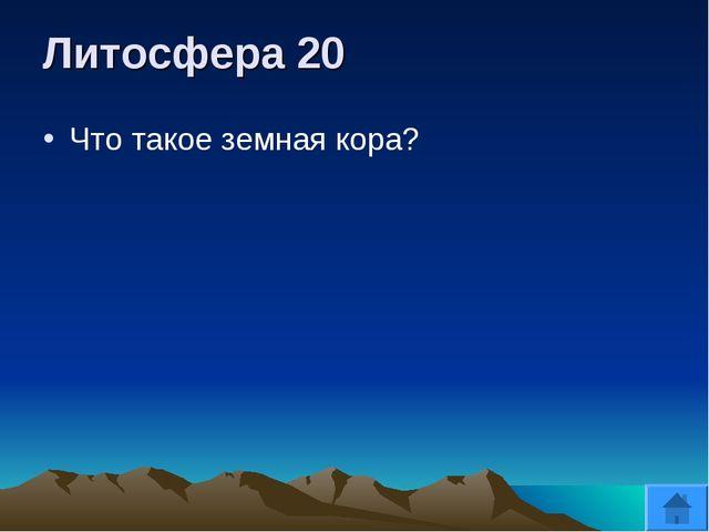 Литосфера 20 Что такое земная кора?