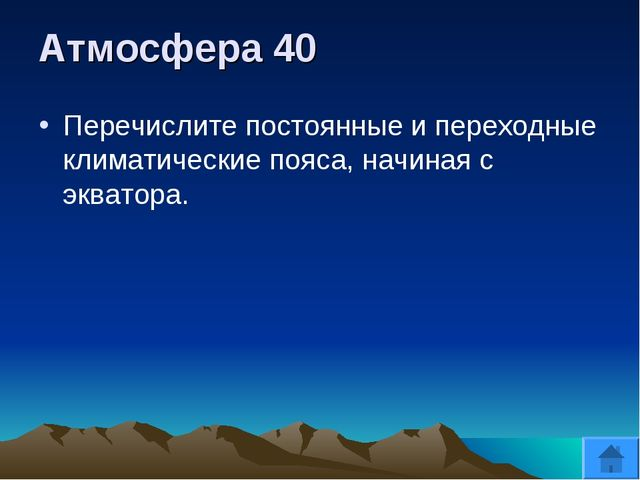 Атмосфера 40 Перечислите постоянные и переходные климатические пояса, начиная...