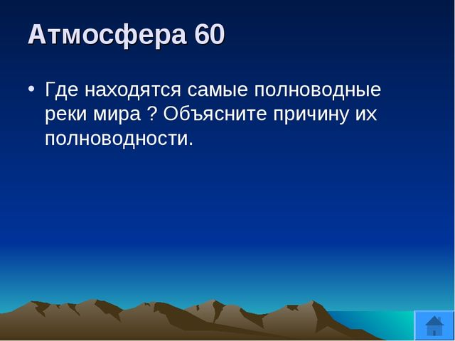 Атмосфера 60 Где находятся самые полноводные реки мира ? Объясните причину их...