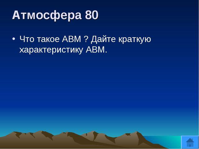 Атмосфера 80 Что такое АВМ ? Дайте краткую характеристику АВМ.