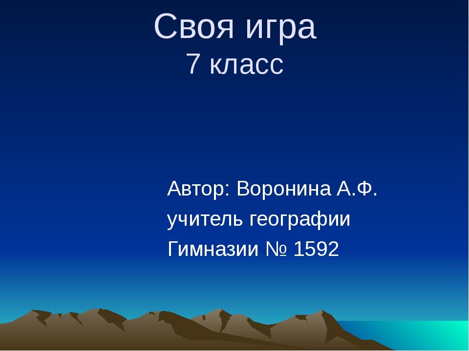 Своя игра 7 класс Автор: Воронина А.Ф. учитель географии Гимназии № 1592