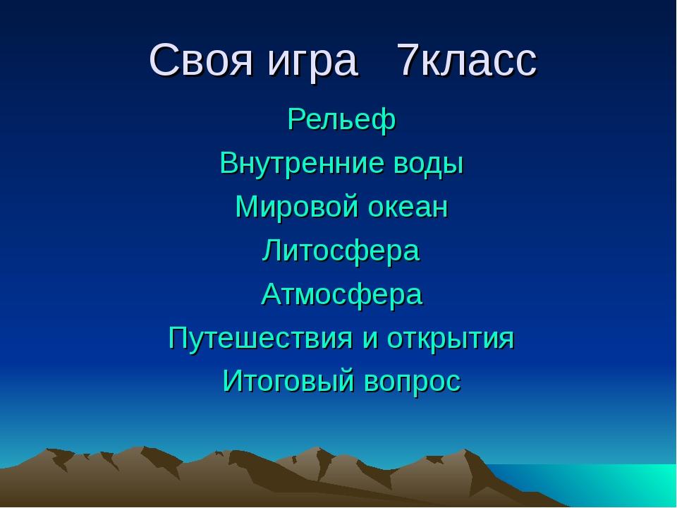Своя игра 7класс Рельеф Внутренние воды Мировой океан Литосфера Атмосфера Пут...
