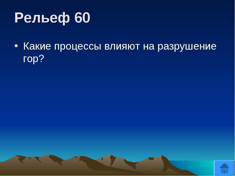 Рельеф 60 Какие процессы влияют на разрушение гор?