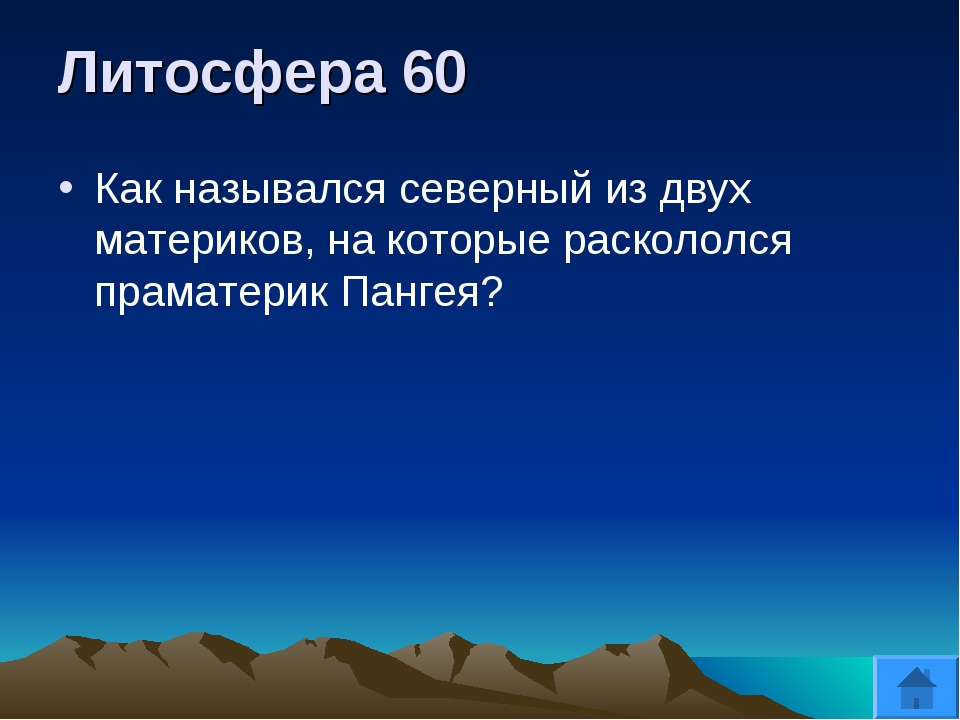 Литосфера 60 Как назывался северный из двух материков, на которые раскололся...