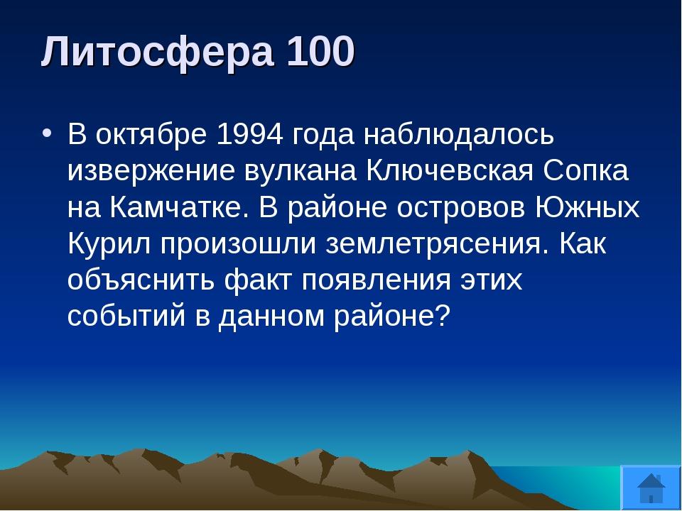 Литосфера 100 В октябре 1994 года наблюдалось извержение вулкана Ключевская С...