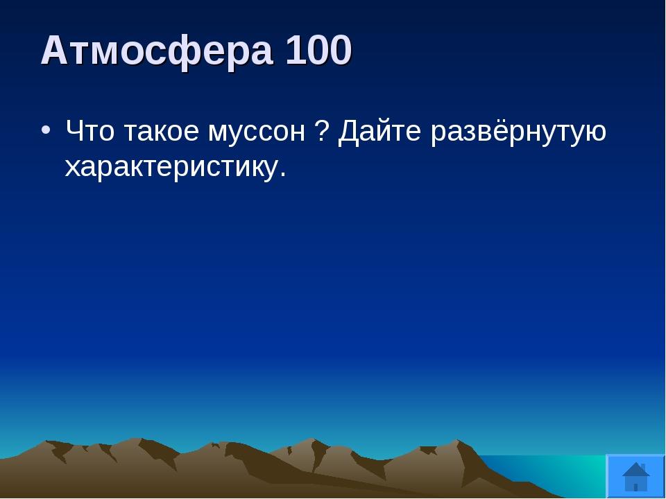 Атмосфера 100 Что такое муссон ? Дайте развёрнутую характеристику.