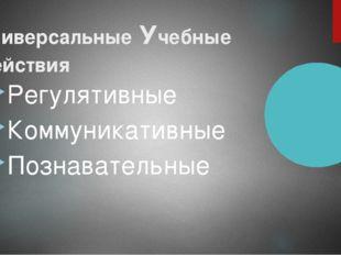 Универсальные Учебные Действия Регулятивные Коммуникативные Познавательные