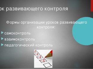Урок развивающего контроля Формы организации уроков развивающего контроля: са